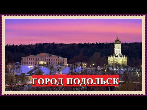ПОДОЛЬСК Обзор города  Московская область Россия