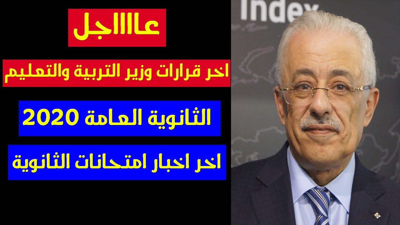 عاجل اخر قرارات وزير التربية والتعليم طارق شوقي اليوم بخصوص الثانوية العامة 2020 Youtube