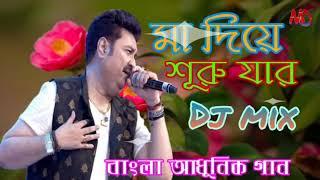 Maa Diye Shuru jar (Kumar Sanu) Musical dj / Bengali DJ old mix