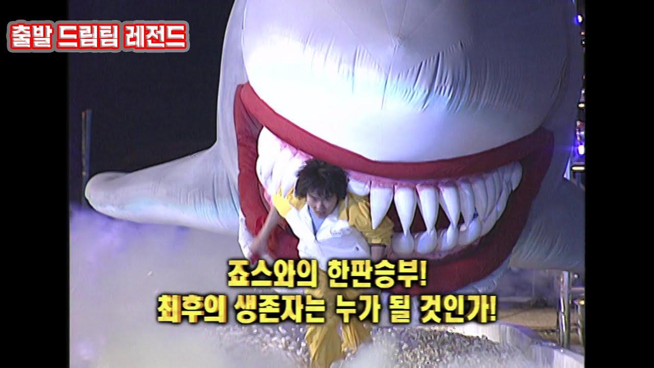 여자배구팀 VS 드림팀.. 누가 더 빠르게~_~ KBS 030413 방송