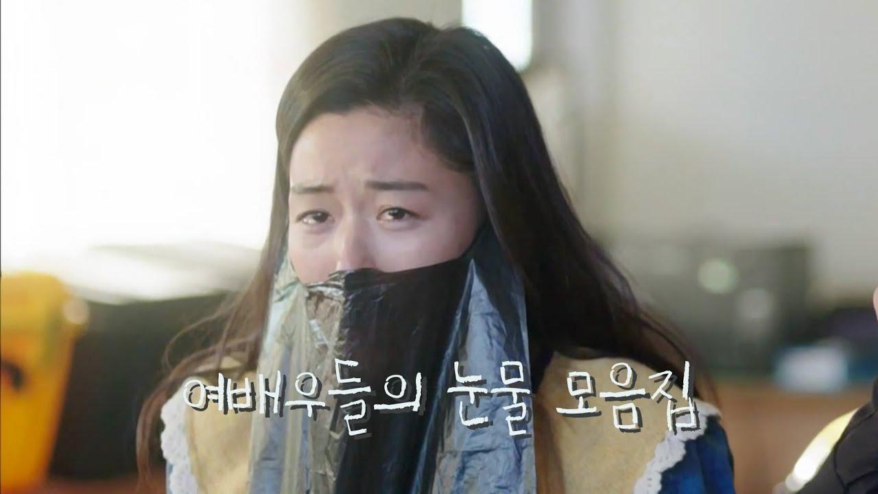 여배우들의 눈물 모음집 South Korean Actresses' Crying Scene Collection
