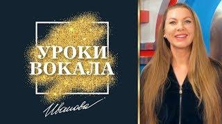 Уроки вокала Наталия Иванова - 4 выпуск: развитие дикции, полезные скороговорки