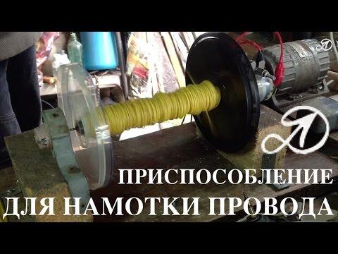 видео: Приспособление для намотки провода (верёвки, ленты)