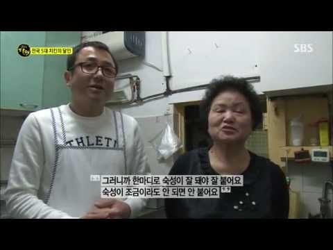 전국 5대 치킨의 달인 그 맛의 비밀은?! @생활�