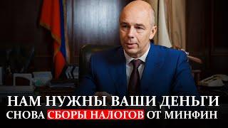 Минфин хочет повысить сборы налогов с россиян!