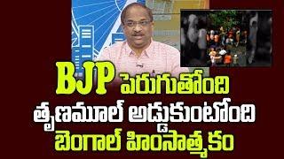 BJP పెరుగుతోంది, తృణమూల్ అడ్డుకుంటోంది, బెంగాల్ హింసాత్మకం  Why BJP-TMC clashes in West Bengal  