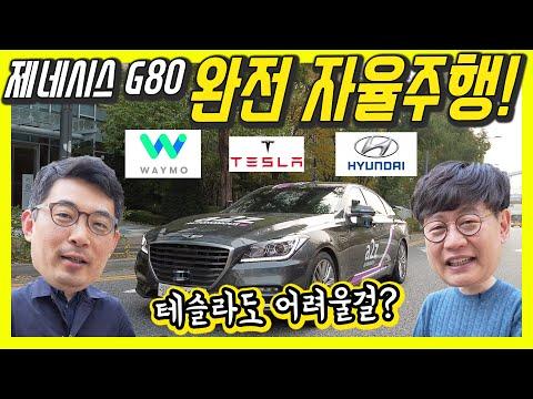 제네시스 G80 자율주행차 타보니! 테슬라 FSD는 뭐…현대차 직원들 퇴사후 차린 회사 놀랍네!