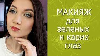 МАКИЯЖ для зеленых и карих глаз. Пошаговый видео урок