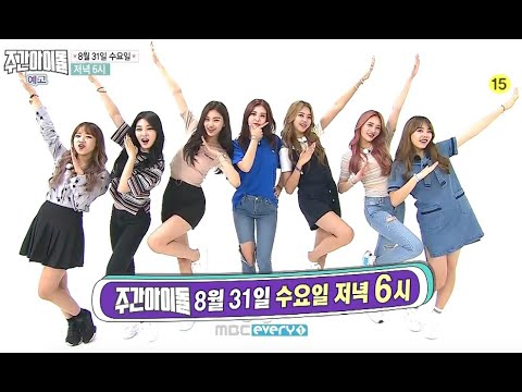 [FULL/ENG SUB] [HD] 160831 Weekly Idol FULL EP 266 - I.O.I