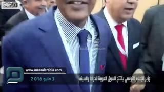 مصر العربية  | وزير الإعلام التونسي يفتتح السوق العربية للدراما والسينما