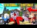 ЖИЗНЬ ЗОМБИ 3 БЕЗУМНЫЕ ВОЕННЫЕ АЭРОПОРТ ПОД УГРОЗОЙ Minecraft mp3