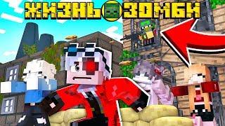 ЖИЗНЬ ЗОМБИ #3! БЕЗУМНЫЕ ВОЕННЫЕ! АЭРОПОРТ ПОД УГРОЗОЙ! Minecraft