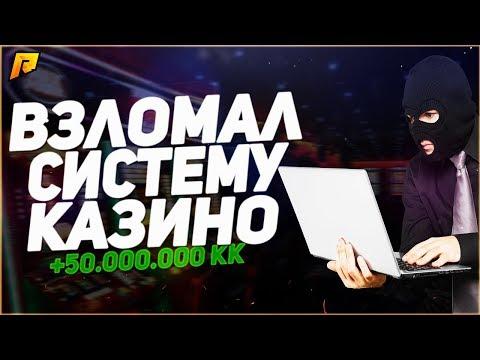 ВЗЛОМАЛ СИСТЕМУ КАЗИНО +50КК - RADMIR CRMP