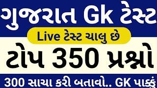ગુજરાત Gk ટોપ 350 પ્રશ્નો // Gujarat GK Top 350 Mcq Test // Exam Today Live Gk Test