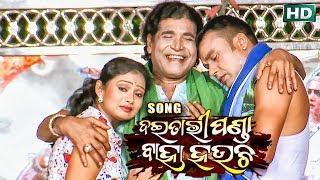 Sad Song - ବହି ଗଲା ନଈ ଆଉ କି ଫେରିବ *Bahi Gala Nai Aau Ki Pheriba* KONARK GANANATYA   Sidharth TV