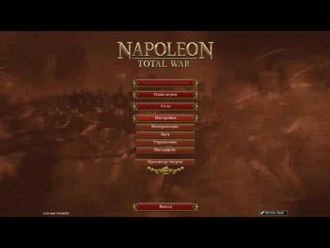 Napoleon Total War: что делать если нету максимальной графики?