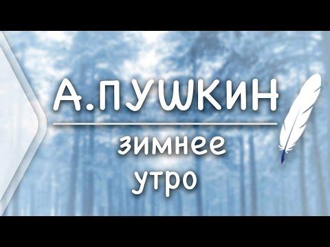 Александр Сергеевич Пушкин в Михайловском