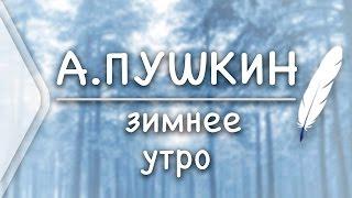 А.С.Пушкин - Зимнее утро (Стих и Я)