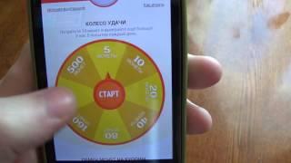 Зарабатываем купоны на aliexpress через мобильное приложение.(Купончики от Али. Ставим мобильное приложение, зарабатываем бонусы и обмениваем на скидочные купоны., 2015-12-19T10:20:40.000Z)