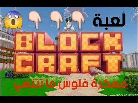 تحميل لعبة block craft 3d مهكرة جواهر