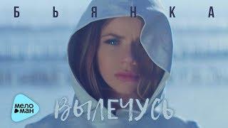 Бьянка - Вылечусь (Official Audio 2017)