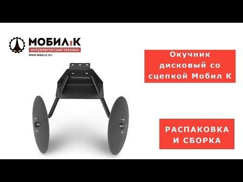 Дисковый окучник для мотоблока Мобил К