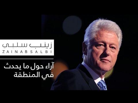 زينب سلبي | بيل كلينتون: آراء حول ما يحدث في المنطقة Zainab Salbi