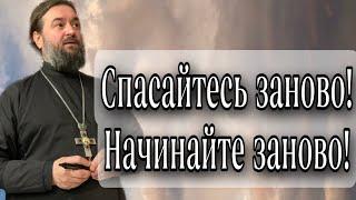 У христианина должна быть радость! Протоиерей  Андрей Ткачёв.