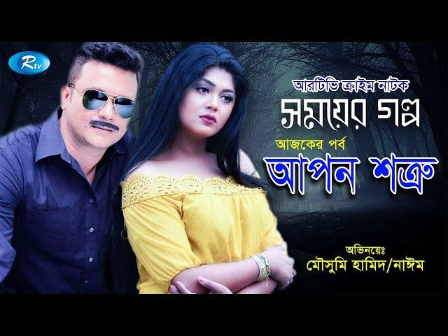 Somoyer Golpo   Apon Shotru   আপন শত্রূ   Nayem, Moushumi Hamid   Crime Drama   Rtv Drama Special
