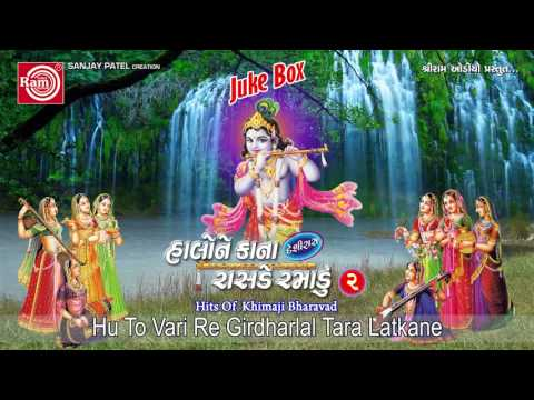 Shri Krishna Bhajan  Janmashtami Special Khimaji Bharvad Gujarati Bhajan