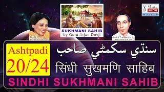 Sukhmani Sahib-Sindhi Lyrics | Ashtpadi-20/24 | Bhagwanti Navani | Parsram Zia