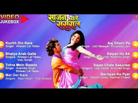 Sajan Chale Sasural [ Full Length Video Songs Jukebox ] Feat.Khesari Lal Yadav