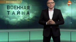 Военная тайна с Игорем Прокопенко.(26.11.2016.) Последний Выпуск!!!
