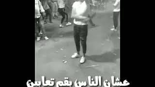 يا اللي حطه رأس ابوكي ف الطين- حاله واتس