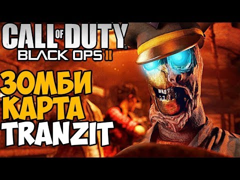 Самая Большая Зомби Карта - Call Of Duty Black Ops 2 - Карта Tranzit