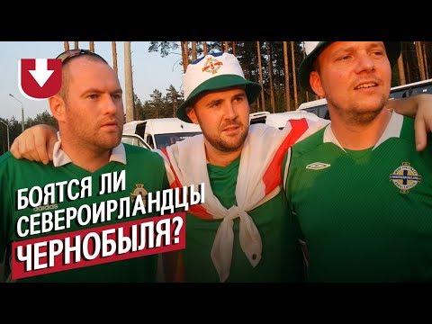 Североирландские болельщики в Беларуси: футбол, еда и Чернобыль