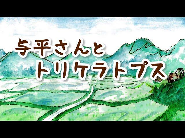 【オリジナルストーリー】与平さんとトリケラトプス