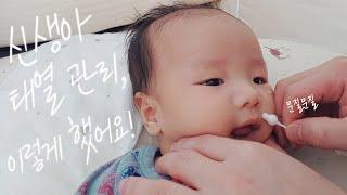 아기 태열 약 이거 바르세요! 아토피 | 크림 | 연고