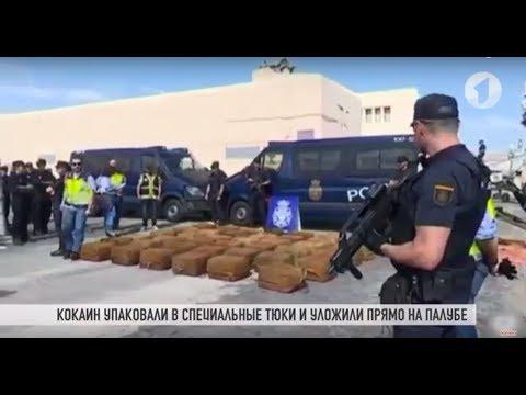 Кокаин на борту молдавского судна