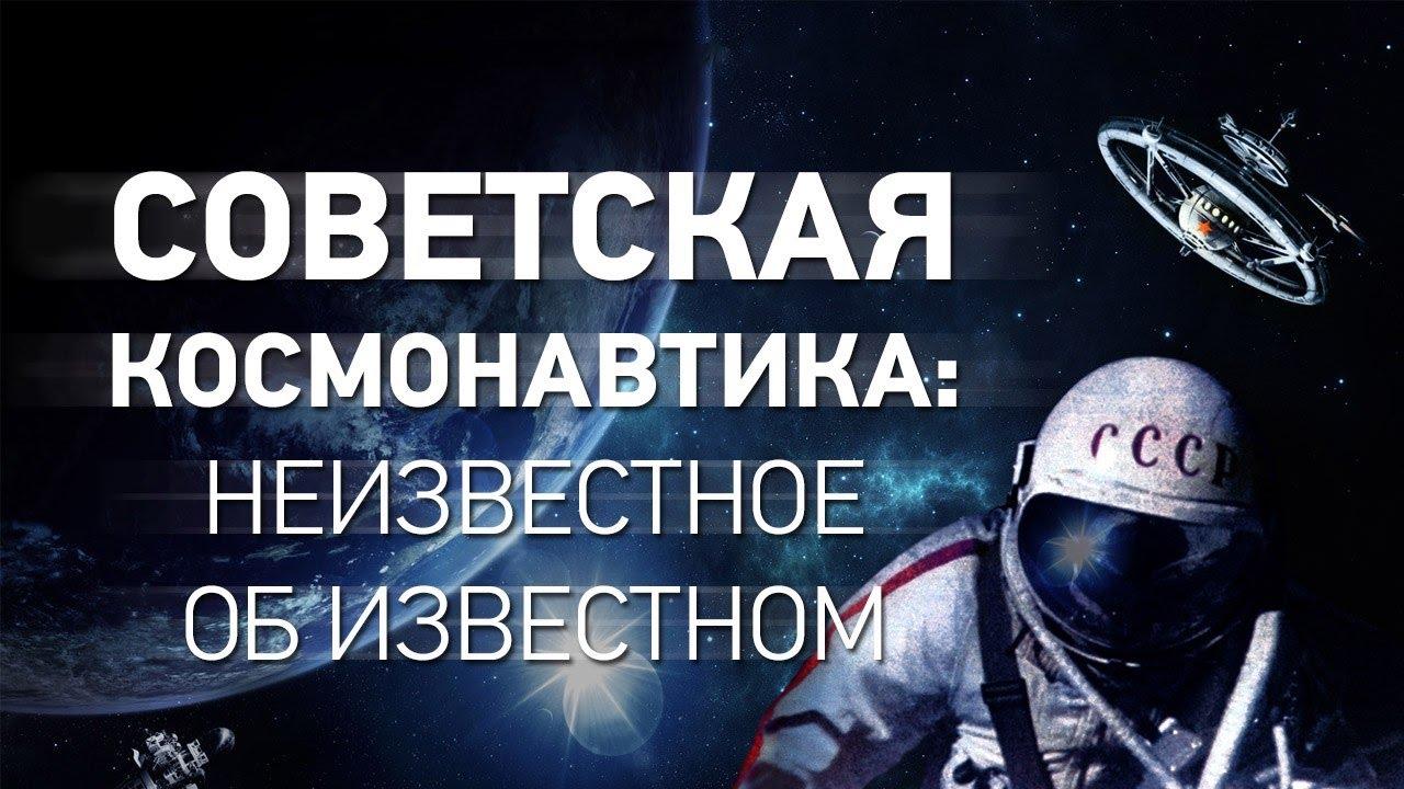 Советская космонавтика: Неизвестное об известном