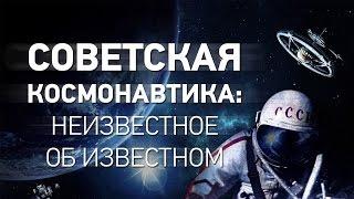 Дмитрий Перетолчин  Вадим Чернобров   Советская космонавтика  Неизвестное об известном