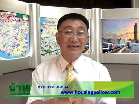 รายการบ้านและที่ดินไทย 58-04-14