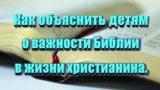 Семья Бровченко. Как объяснить детям о важности Библии в жизни христианина. (рел.) (06.16г.)