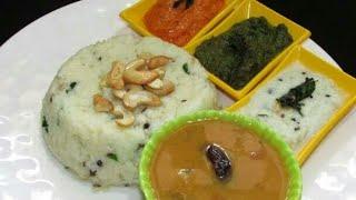 சரவண பவன்  வெண்பொங்கல்   ven pongal  pongal recipe in Tamil