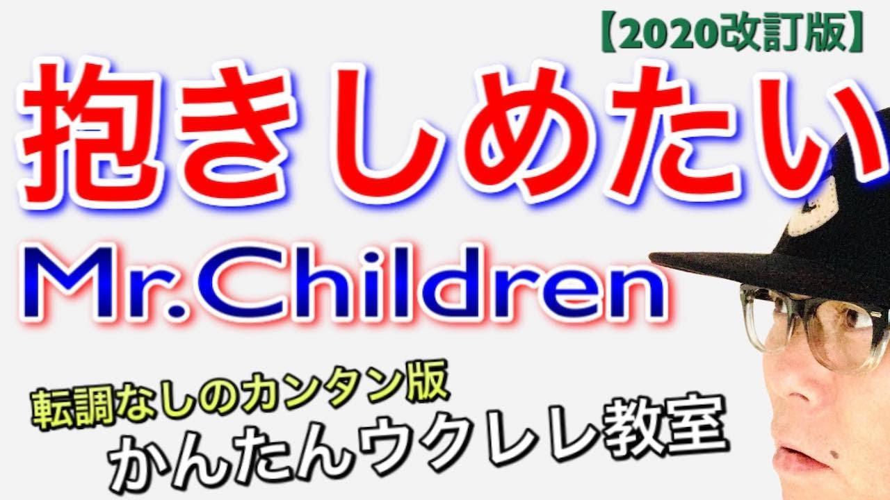 【2020改訂版】抱きしめたい / Mr.Children(転調なしカンタン版)《ウクレレ 超かんたん版 コード&レッスン付》#GAZZLELE