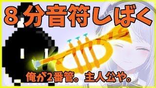 【エイプリルフール】8分音符てゃん^^【にじさんじ / 樋口楓のトランペットの…