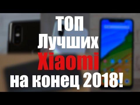 ТОП лучших смартфонов Xiaomi на конец 2018! Разбираемся!