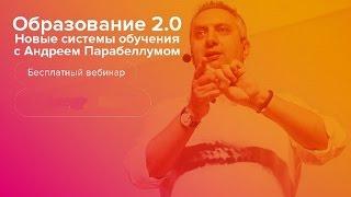 Образование 2 0. Новые системы обучения с Андреем Парабеллумом