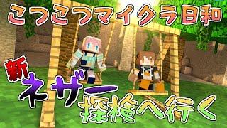 【MineCraft】レオぴとこつこつマインクラフト【水瓶ミア / 獅子神レオナ】