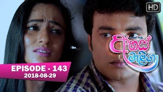 Ahas Maliga | Episode 143 | 2018-08-29